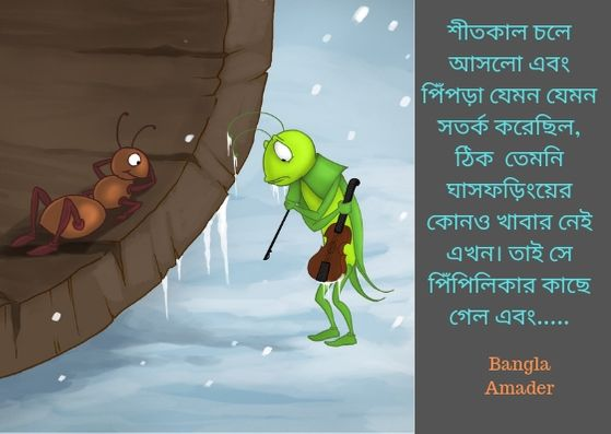 Bengali short stories| the ant and the grasshopper
